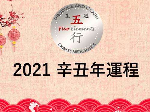 2021風水公益實體講座PTT