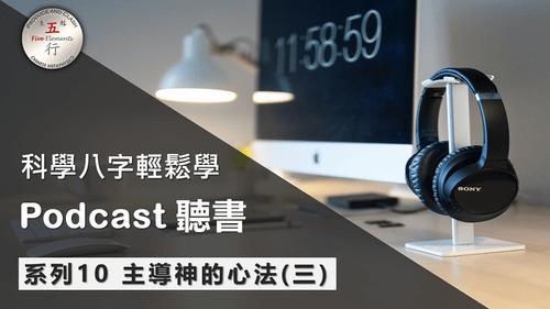 Podcast聽書10:主導神的心法 (三)