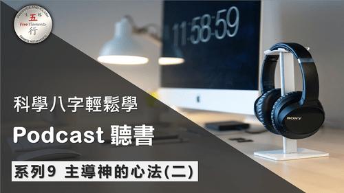 Podcast聽書9:主導神的心法 (二)