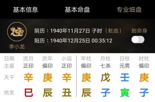 八字線上批命 (非台灣客戶專用)