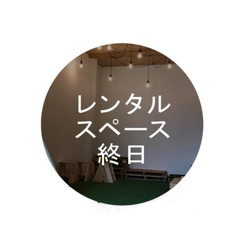 レンタルスペース / 終日(7時間利用)