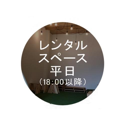 レンタルスペース / 平日18:00以降 1時間毎