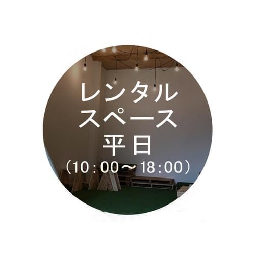 レンタルスペース / 平日10:00-18:00 1時間毎