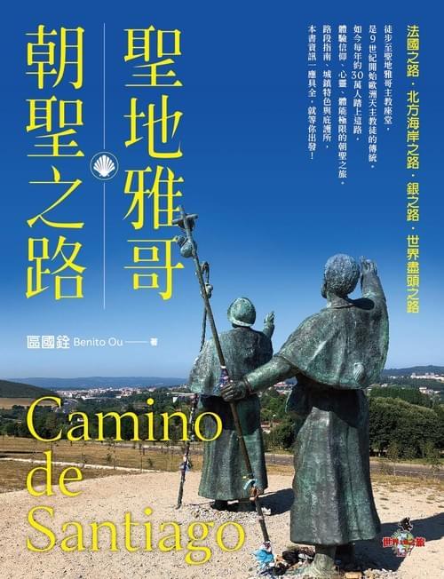 聖地雅哥朝聖之路Camino de Santiago