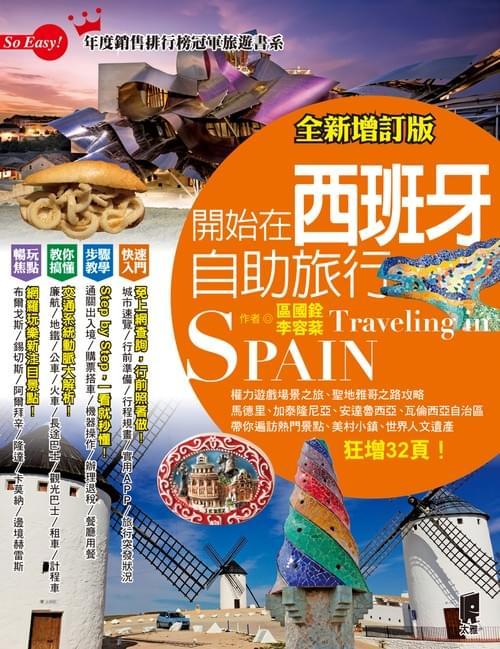 開始在西班牙自助旅行(第四版)