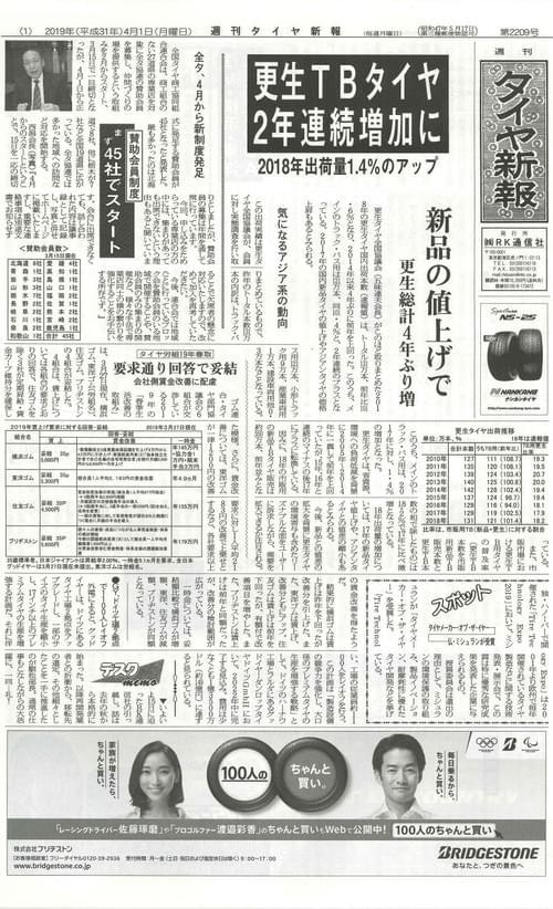 週刊「タイヤ新報」
