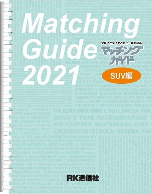 マッチングガイド2021〈SUV編〉