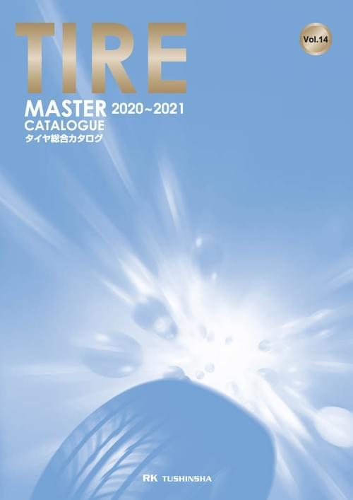 タイヤマスターカタログ2020-2021