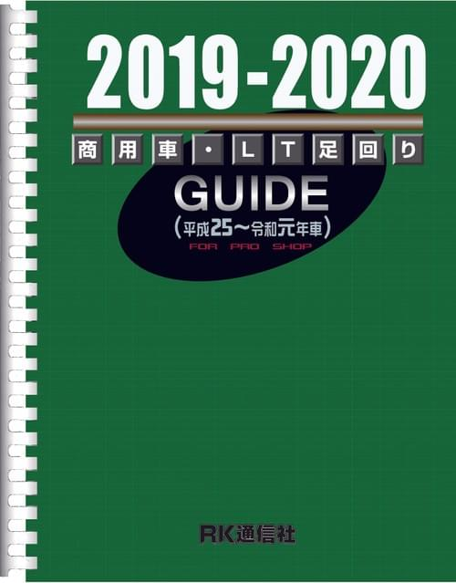 商用車・LT足回りガイド2019-2020 ※12月末発送