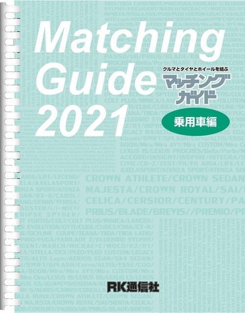 マッチングガイド2021〈乗用車編〉