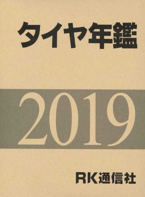 タイヤ年鑑 2019