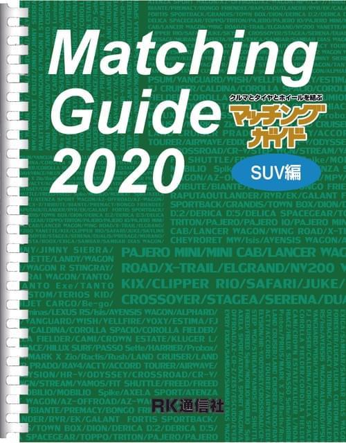 マッチングガイド2020〈SUV編〉