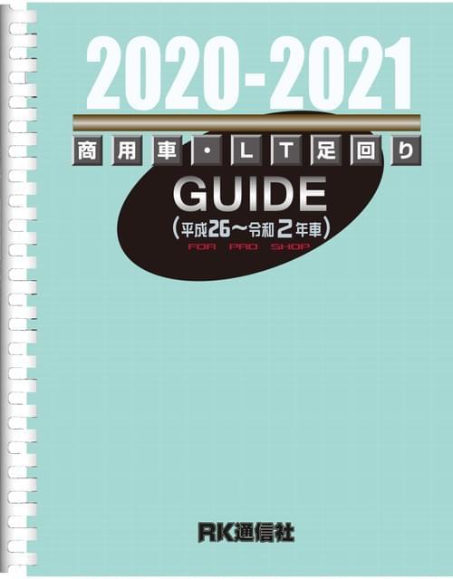 商用車・LT足回りガイド2020-2021