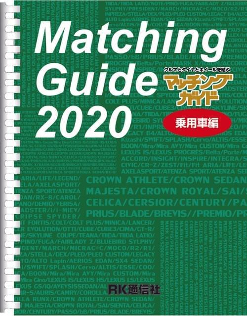 マッチングガイド2020〈乗用車編〉