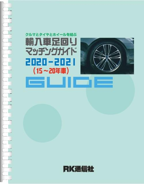 輸入車足回りマッチングガイド 2020-2021