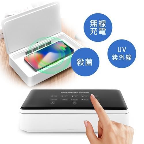 UV-BOX 紫外線無線充電消毒盒