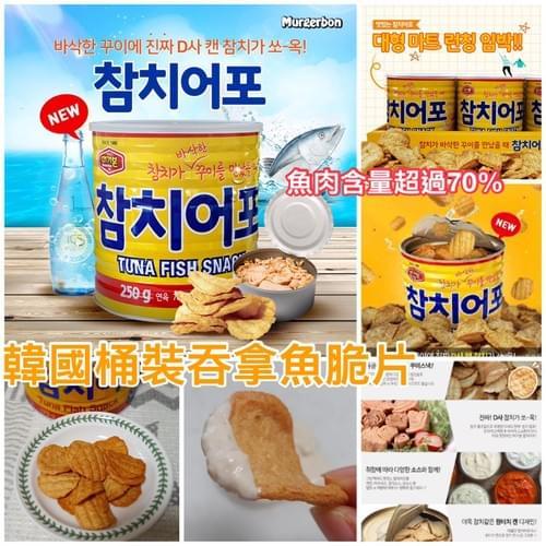 韓國桶裝吞拿魚脆片 (250G)