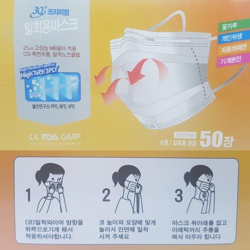 韓國3Q Premium小童口罩,三防BFE, PFE, VFE 99%全齊 (50個/盒)