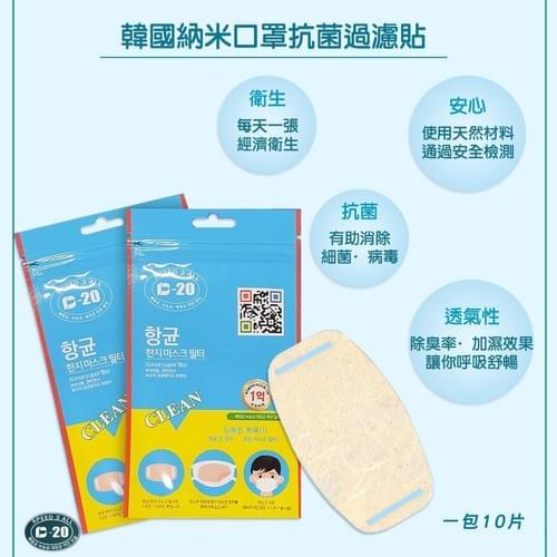 韓國納米口罩抗菌過濾貼 (每包10片)