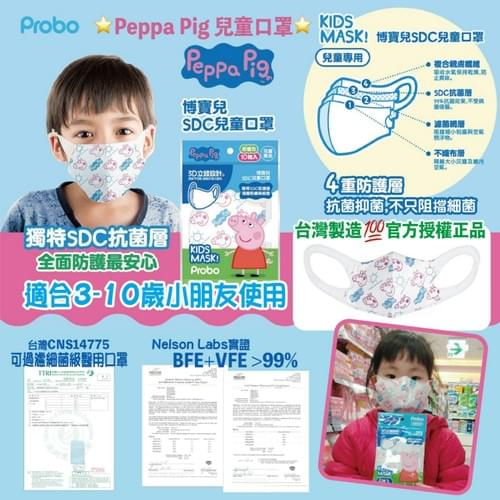 Peppa Pig 3D立體SDC兒童口罩(10個裝) (4/6截單)