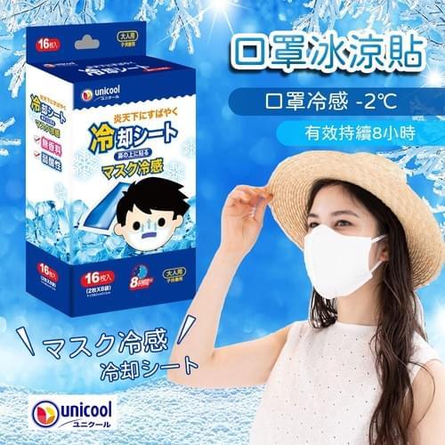 日本品牌【Unicool 口罩冰涼貼】