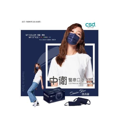 [早鳥限定]台灣中衛CSD [深丹寧] 醫療口罩 [50枚]