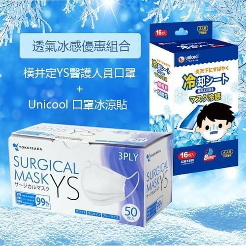 【優惠組合】橫井定YS醫護人員口罩+UNICOOL口罩冰涼貼