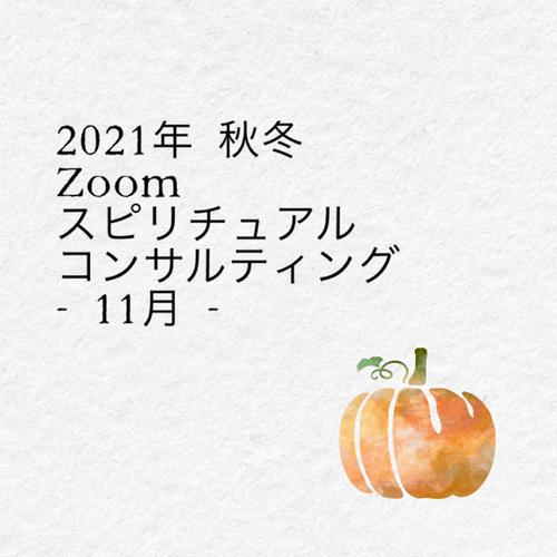 2021年 秋冬 Zoomスピリチュアルコンサルティング - 11月 -