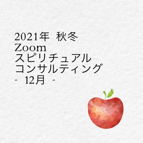 2021年 秋冬 Zoomスピリチュアルコンサルティング - 12月 -