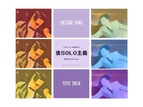 兩週年主題課|後SOLO主義 - Solo Jazz 動作基礎班 (10月)