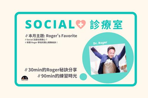 主題工作坊|Social 診療室 ft. Roger(週六)