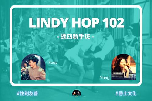 週四新手班|Lindy Hop 102 - 8拍節奏與動作