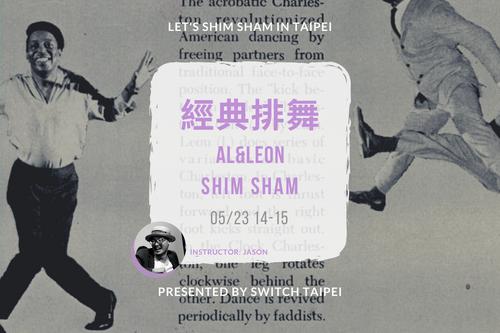 週末微工作坊|經典排舞班 Al & Leon Shim Sham