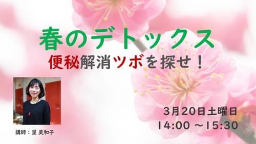 おうちでお灸教室「春のデトックス~便秘解消ツボを探せ!」