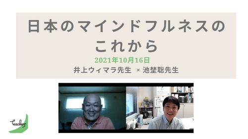 日本のマインドフルネスのこれから(録画)