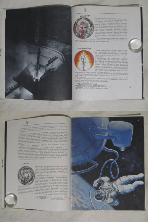 1978 flight space rocket cosmonaut Gagarin book.