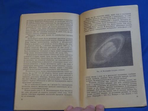 1969 Soviet russian ukrainian book planet Venus space Soyuz USSR Gagarin