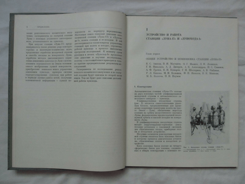 Lunokhod-1. Russian Soviet scientific book Space