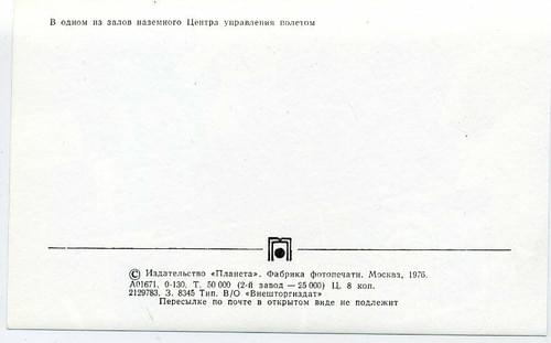 Yuri GAGARIN Mission Control