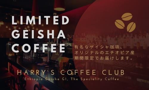 【限定新商品】有名なゲイシャ珈琲、オリジナルのエチオピアからお届けします(100g、送料無料)