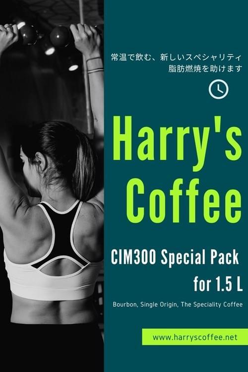 夏前に痩せたい、常温で飲む新しいスペシャリティ、脂肪燃焼コーヒー CIM300 Special Pack (@30gx3pcs、送料無料)
