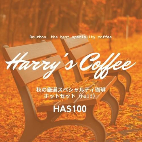 【秋のホット、Halfサイズ】一足早く、秋のホットセットをご用意しました。お試しのHalfサイズです HAS100 (100g、送料無料)