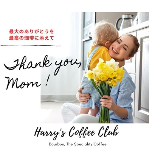 母の日、最大のありがとうを、最高の珈琲に添えて。Thanks mom(かんたんドリップ)セット(220g、送料無料)