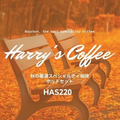 【秋の厳選ホットセット】一足早い、秋のホットセットをご用意しました。HAS220(220g、送料無料)