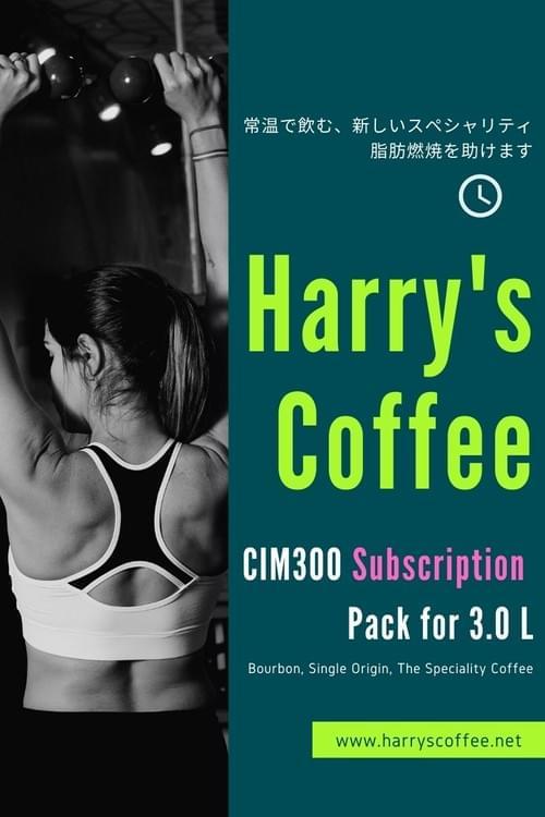 【新】定期購入パック 常温で、アイスで飲む新しいスペシャリティ、脂肪燃焼コーヒー(180g、送料無料)