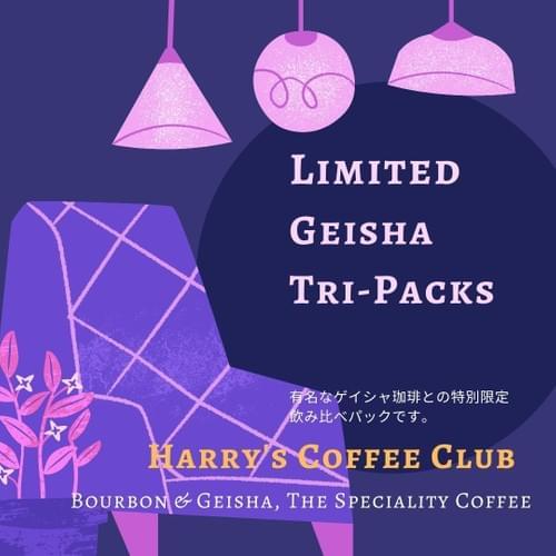 【限定新商品】有名なゲイシャ珈琲とのお手軽な、飲み比べセット(80gx3パック、計240g、送料無料)