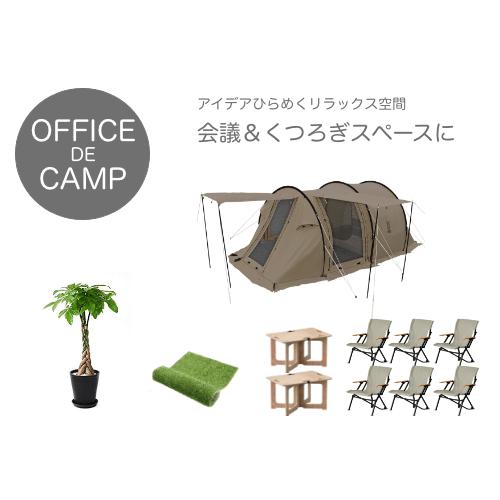 【企業様専用】OFFICE DE CAMP
