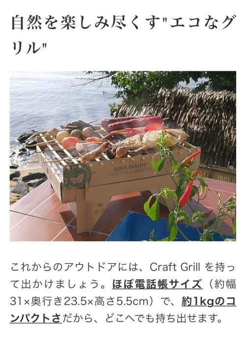 焼いた後はゴミ袋へ!100天然素材の使い捨てバーベキューグリル『Craft Grill(クラフトグリル)』