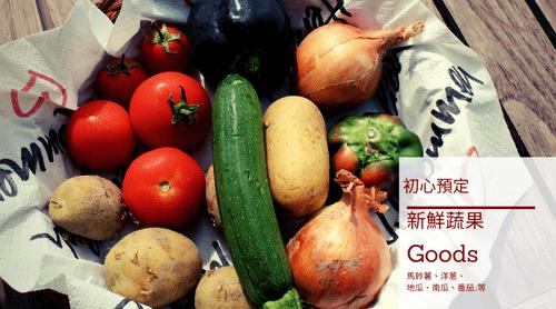 新鮮蔬果-預約限定