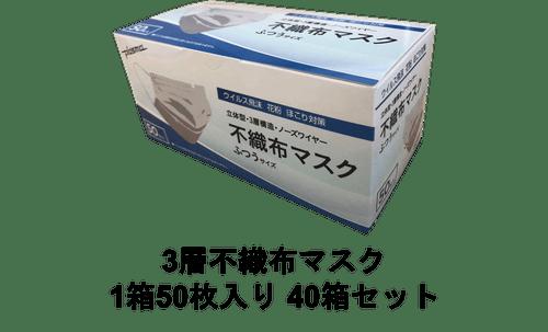 【送料込み】3層不織布マスク 1400円/1袋50枚(28円/枚)の40袋(2000枚)セット